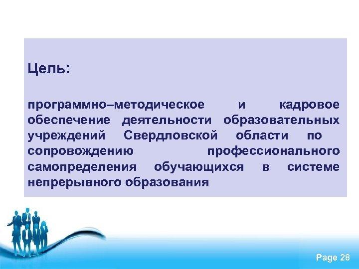 Цель: программно–методическое и кадровое обеспечение деятельности образовательных учреждений Свердловской области по сопровождению профессионального