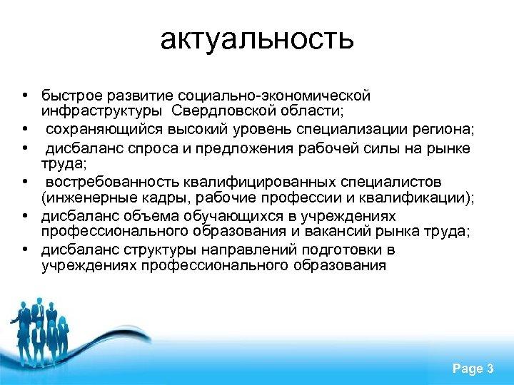 актуальность • быстрое развитие социально-экономической инфраструктуры Свердловской области; • сохраняющийся высокий уровень специализации региона;