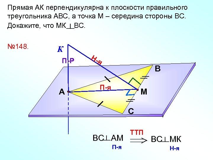 Прямая АК перпендикулярна к плоскости правильного треугольника АВС, а точка М – середина стороны