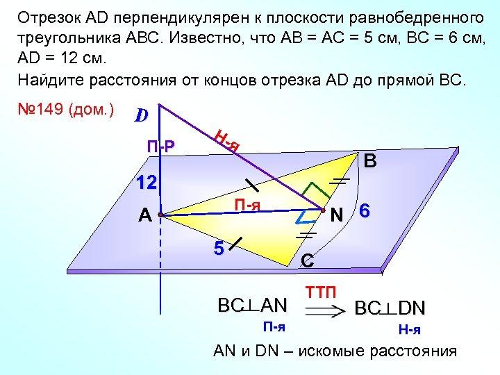 Отрезок АD перпендикулярен к плоскости равнобедренного треугольника АВС. Известно, что АВ = АС =
