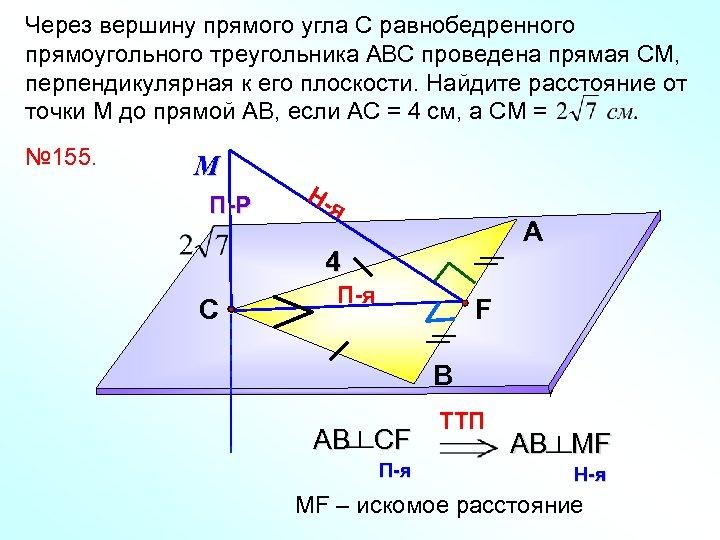 Через вершину прямого угла С равнобедренного прямоугольного треугольника АВС проведена прямая СМ, перпендикулярная к