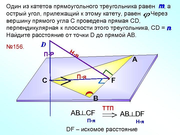 Один из катетов прямоугольного треугольника равен т, а т острый угол, прилежащий к этому
