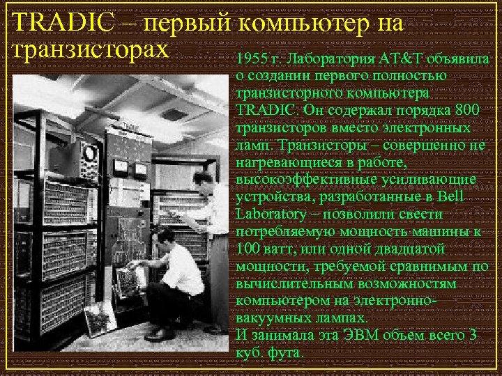 TRADIC – первый компьютер на транзисторах 1955 г. Лаборатория AT&T объявила о создании первого