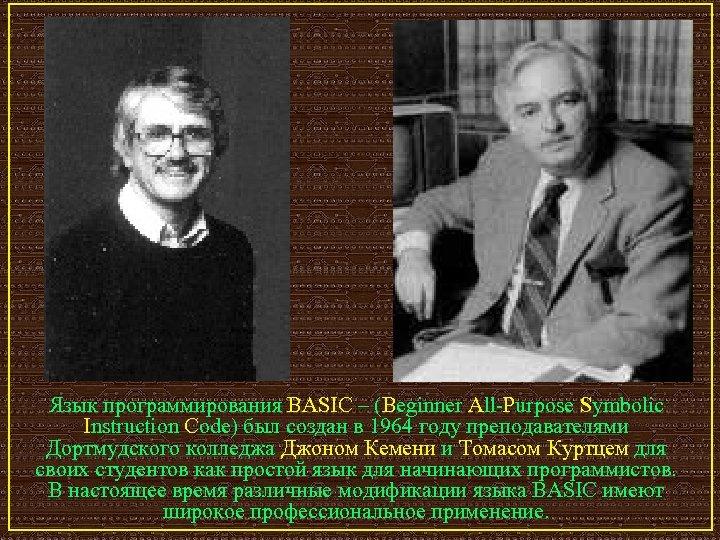 Язык программирования BASIC – (Beginner All-Purpose Symbolic Instruction Code) был создан в 1964 году