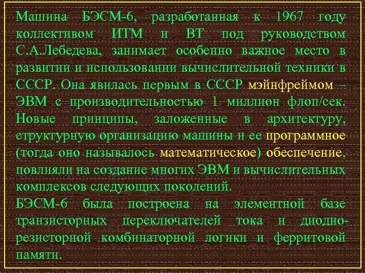 Машина БЭСМ-6, разработанная к 1967 году коллективом ИТМ и ВТ под руководством С. А.