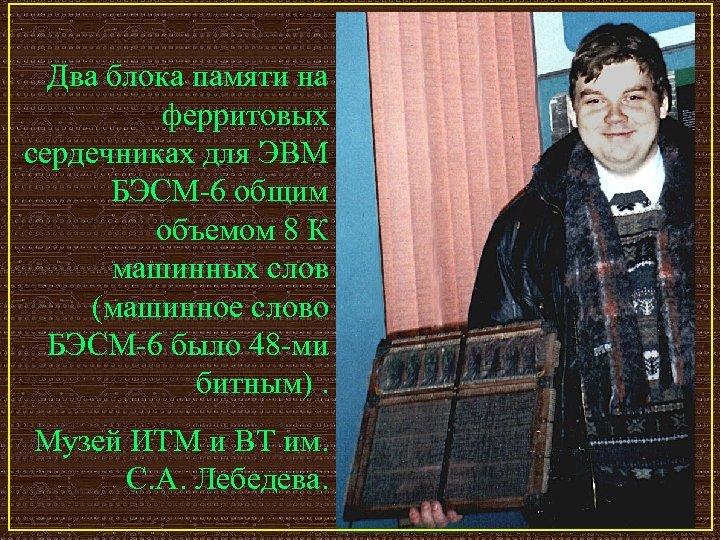 Два блока памяти на ферритовых сердечниках для ЭВМ БЭСМ-6 общим объемом 8 К машинных