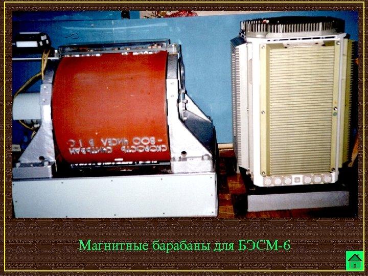 Магнитные барабаны для БЭСМ-6