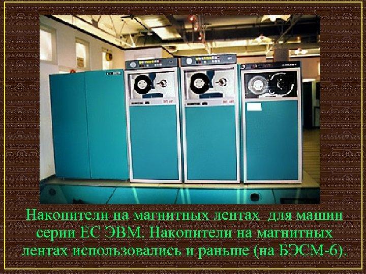Накопители на магнитных лентах для машин серии ЕС ЭВМ. Накопители на магнитных лентах использовались