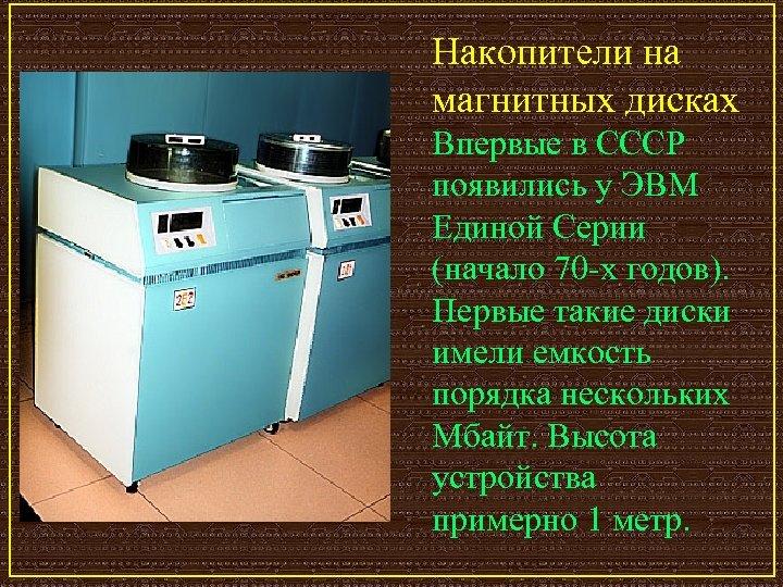 Накопители на магнитных дисках Впервые в СССР появились у ЭВМ Единой Серии (начало 70
