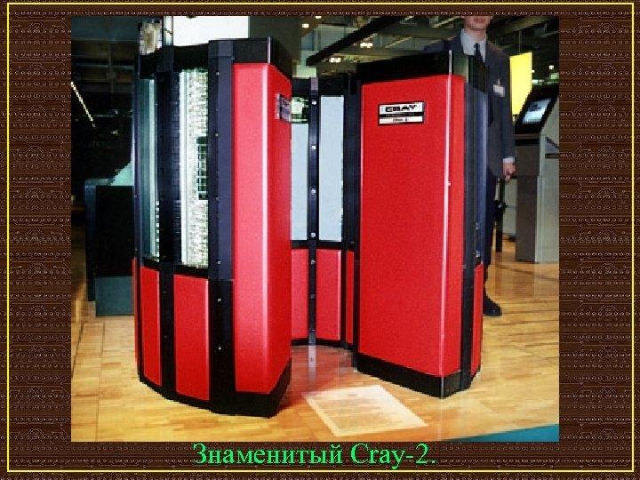 Знаменитый Cray-2.