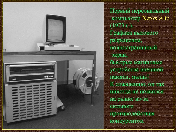 Первый персональный компьютер Xerox Alto (1973 г. ). Графика высокого разрешения, полностраничный экран, быстрые