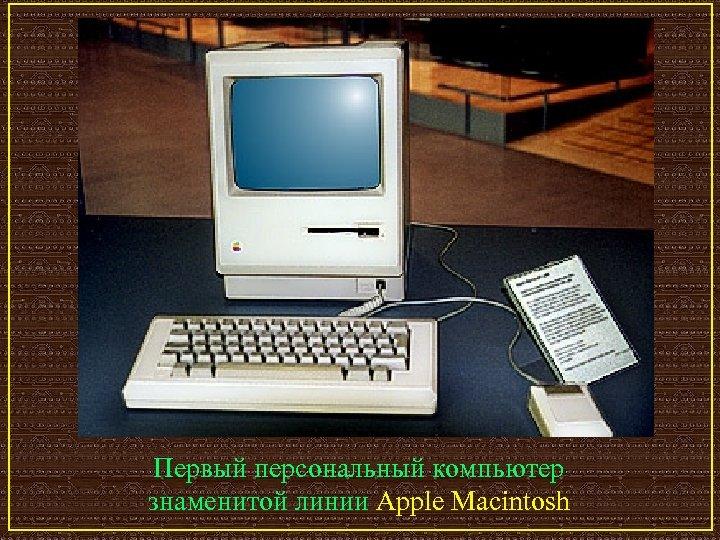 Первый персональный компьютер знаменитой линии Apple Macintosh