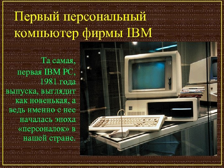Первый персональный компьютер фирмы IBM Та самая, первая IBM PC, 1981 года выпуска, выглядит