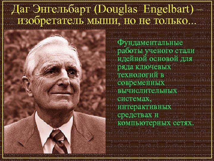 Даг Энгельбарт (Douglas Engelbart) – изобретатель мыши, но не только. . . Фундаментальные работы