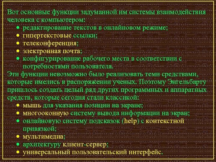 Вот основные функции задуманной им системы взаимодействия человека с компьютером: · редактирование текстов в