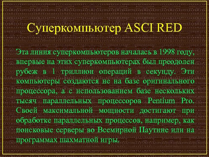 Суперкомпьютер ASCI RED Эта линия суперкомпьютеров началась в 1998 году, впервые на этих суперкомпьютерах