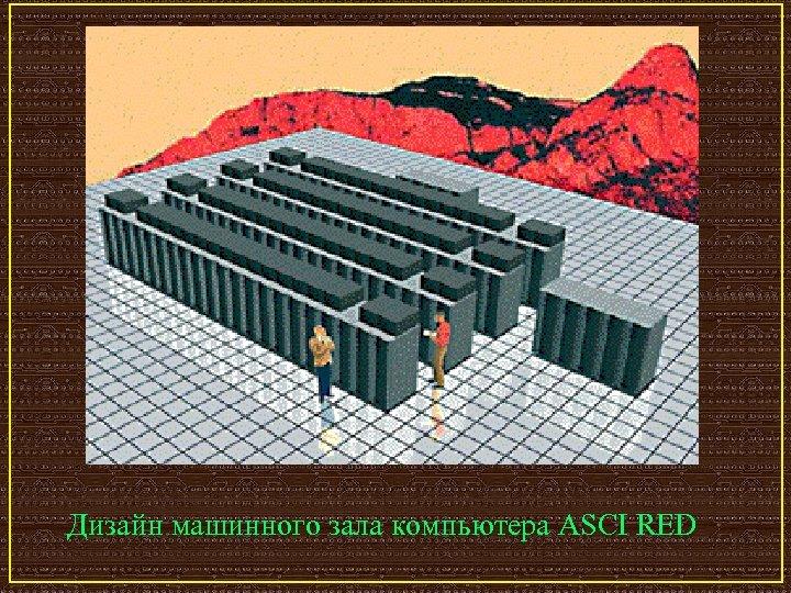 Дизайн машинного зала компьютера ASCI RED
