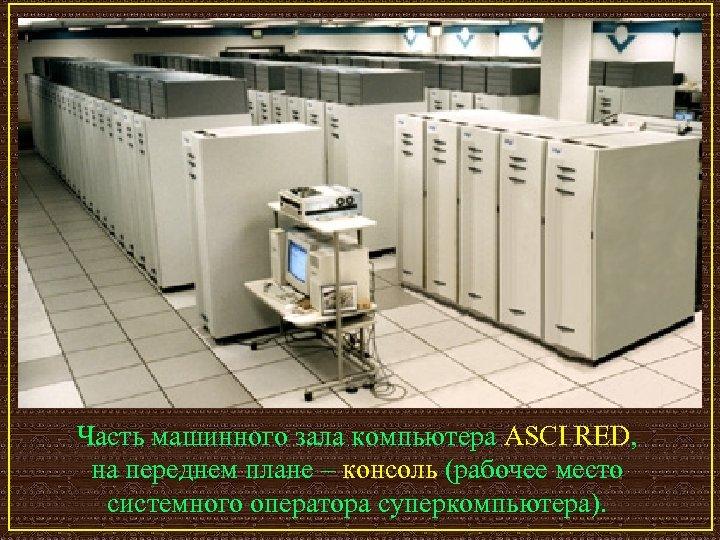 Часть машинного зала компьютера ASCI RED, на переднем плане – консоль (рабочее место системного