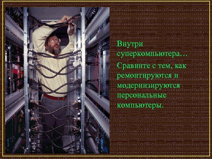 Внутри суперкомпьютера… Сравните с тем, как ремонтируются и модернизируются персональные компьютеры.