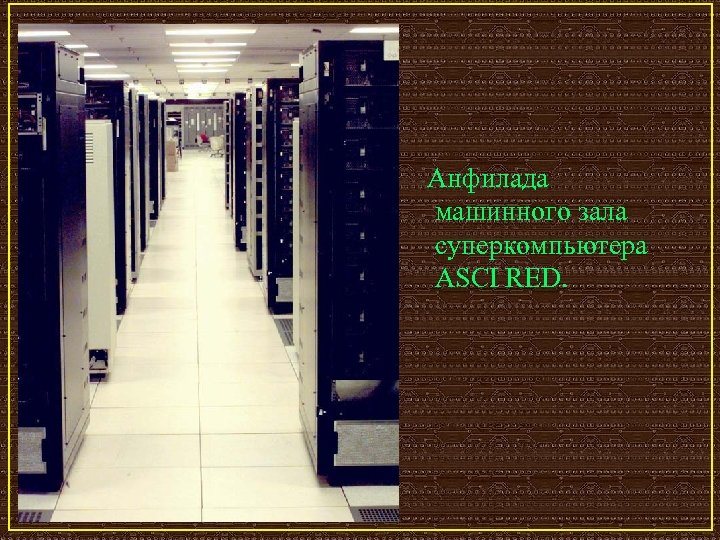Анфилада машинного зала суперкомпьютера ASCI RED.