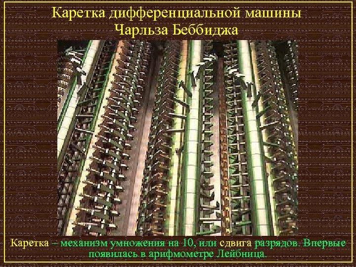 Каретка дифференциальной машины Чарльза Беббиджа Каретка – механизм умножения на 10, или сдвига разрядов.