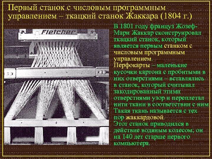 Первый станок с числовым программным управлением – ткацкий станок Жаккара (1804 г. ) В