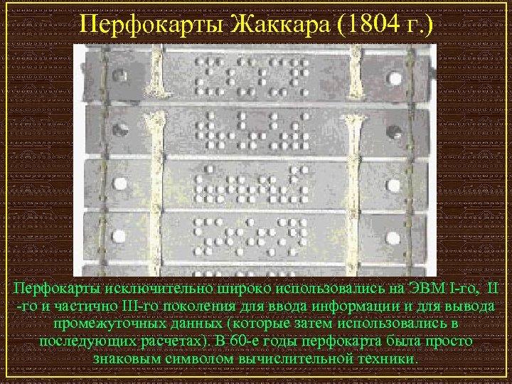 Перфокарты Жаккара (1804 г. ) Перфокарты исключительно широко использовались на ЭВМ I-го, II -го