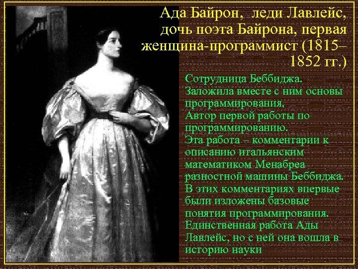 Ада Байрон, леди Лавлейс, дочь поэта Байрона, первая женщина-программист (1815– 1852 гг. ) Сотрудница