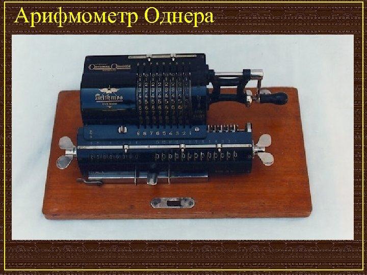 Арифмометр Однера
