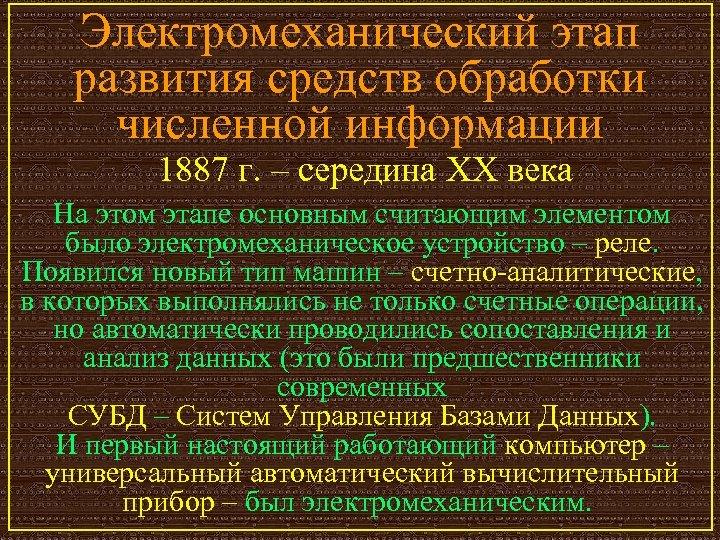 Электромеханический этап развития средств обработки численной информации 1887 г. – середина XX века На