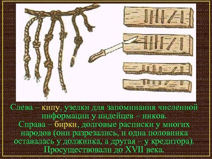 Слева – кипу, узелки для запоминания численной информации у индейцев – инков. Справа –