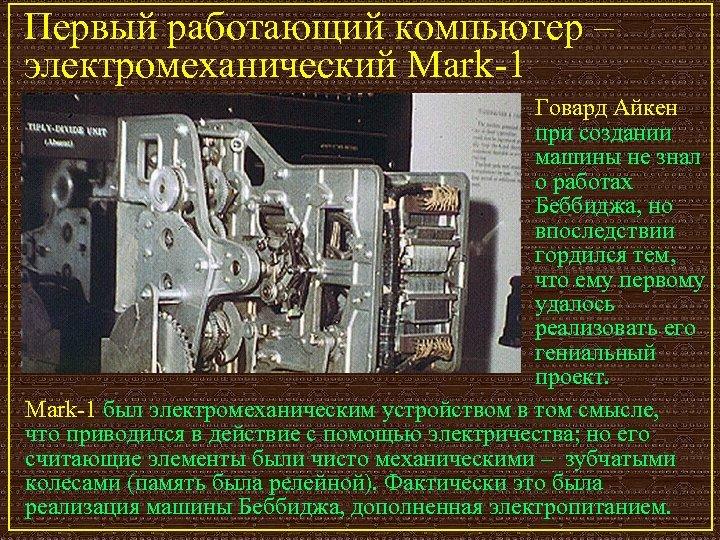 Первый работающий компьютер – электромеханический Mark-1 Говард Айкен при создании машины не знал о