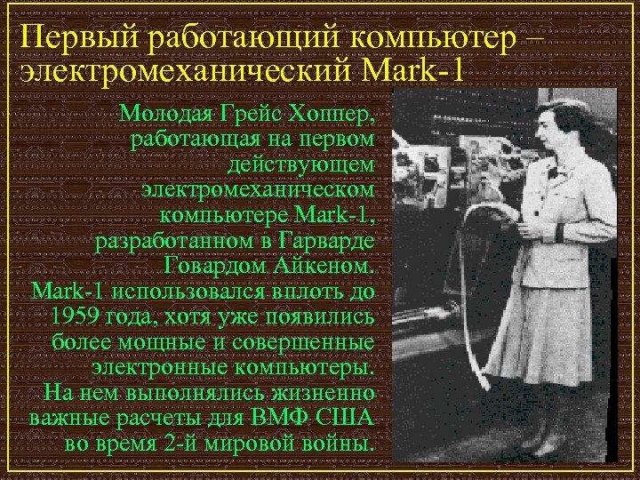 Первый работающий компьютер – электромеханический Mark-1 Молодая Грейс Хоппер, работающая на первом действующем электромеханическом