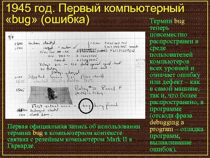 1945 год. Первый компьютерный «bug» (ошибка) Термин bug Первая официальная запись об использовании термина