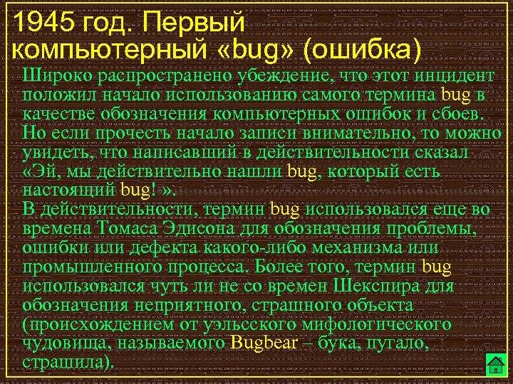 1945 год. Первый компьютерный «bug» (ошибка) Широко распространено убеждение, что этот инцидент положил начало