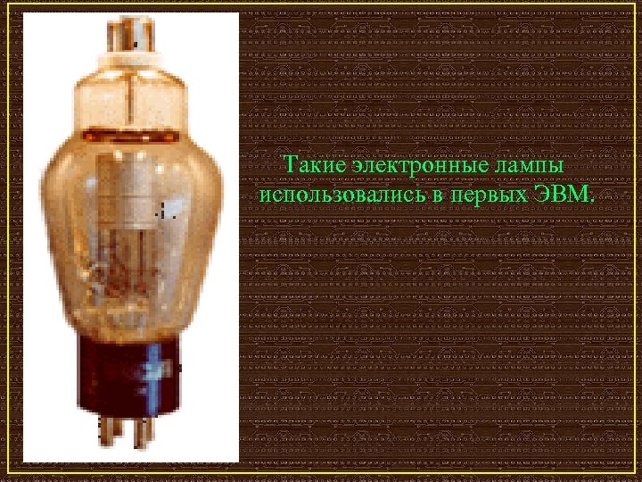 Такие электронные лампы использовались в первых ЭВМ.
