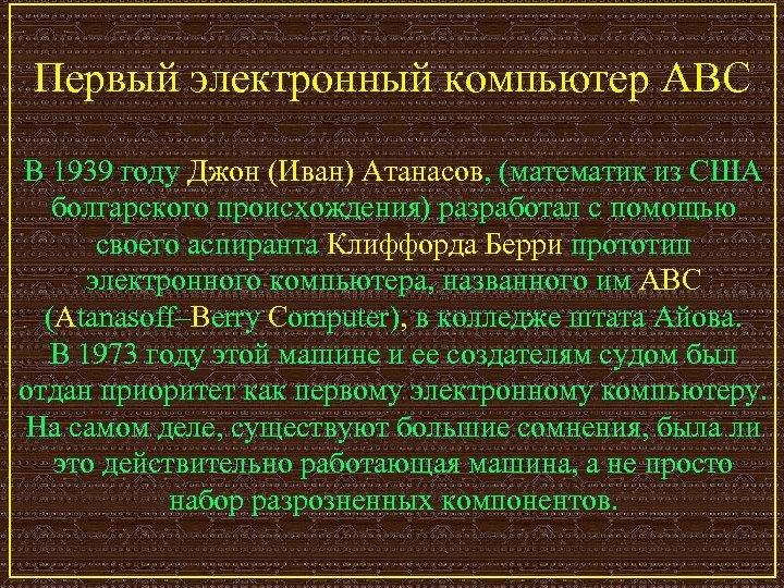 Первый электронный компьютер ABC В 1939 году Джон (Иван) Атанасов, (математик из США болгарского