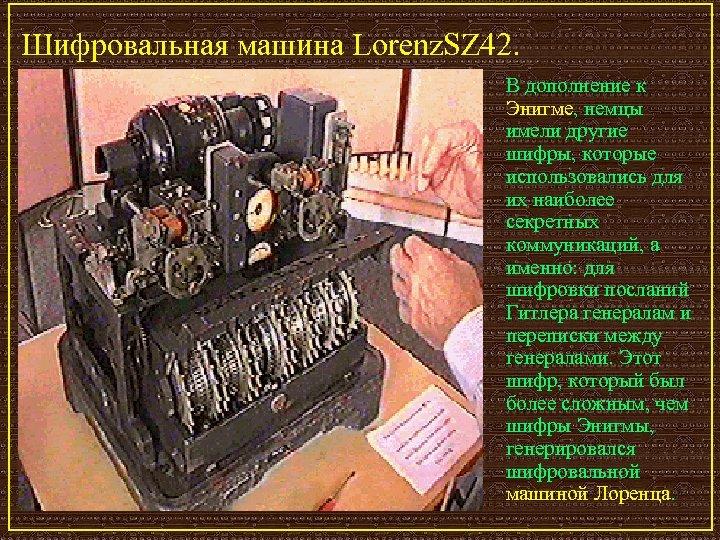 Шифровальная машина Lorenz. SZ 42. В дополнение к Энигме, немцы имели другие шифры, которые