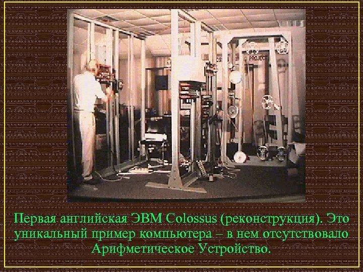 Первая английская ЭВМ Colossus (реконструкция). Это уникальный пример компьютера – в нем отсутствовало Арифметическое