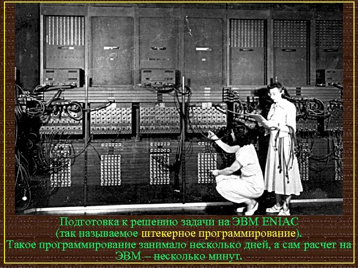 Подготовка к решению задачи на ЭВМ ENIAC (так называемое штекерное программирование). Такое программирование занимало