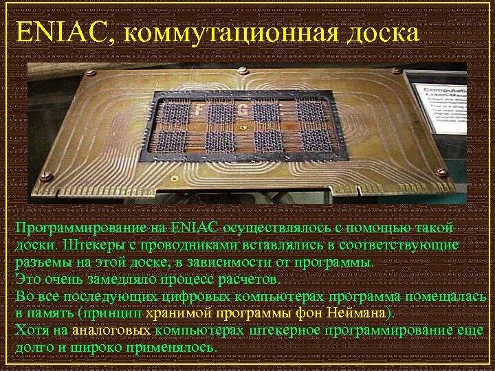 ENIAC, коммутационная доска Программирование на ENIAC осуществлялось с помощью такой доски. Штекеры с проводниками