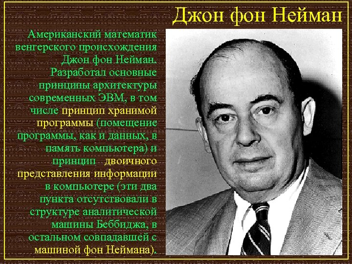Джон фон Нейман Американский математик венгерского происхождения Джон фон Нейман. Разработал основные принципы архитектуры
