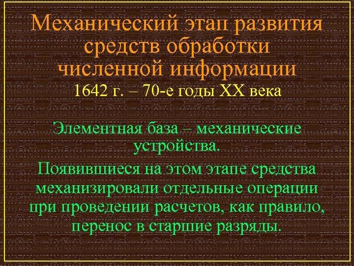 Механический этап развития средств обработки численной информации 1642 г. – 70 -е годы XX