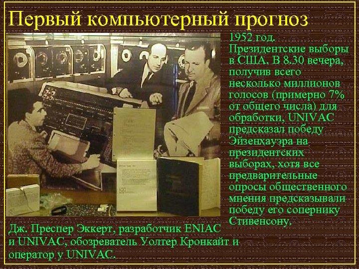 Первый компьютерный прогноз 1952 год. Президентские выборы в США. В 8. 30 вечера, получив