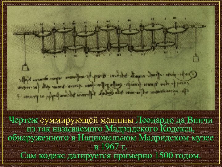 Чертеж суммирующей машины Леонардо да Винчи из так называемого Мадридского Кодекса, обнаруженного в Национальном