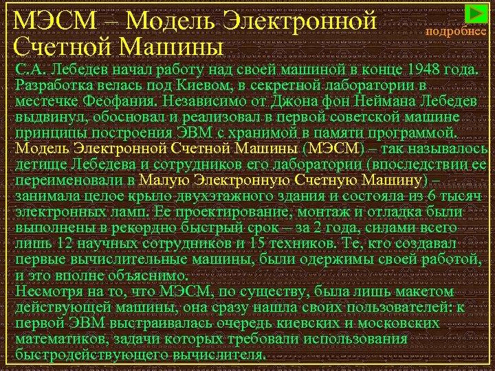 МЭСМ – Модель Электронной Счетной Машины подробнее С. А. Лебедев начал работу над своей