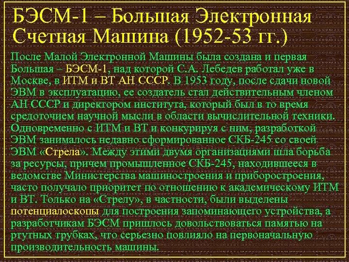 БЭСМ-1 – Большая Электронная Счетная Машина (1952 -53 гг. ) После Малой Электронной Машины