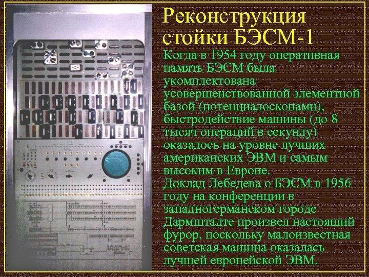 Реконструкция стойки БЭСМ-1 Когда в 1954 году оперативная память БЭСМ была укомплектована усовершенствованной элементной