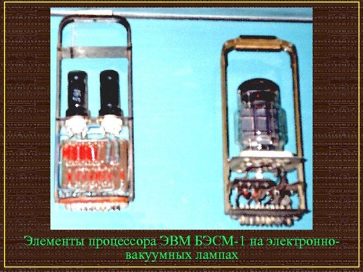 Элементы процессора ЭВМ БЭСМ-1 на электронновакуумных лампах