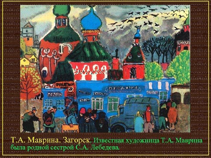 Т. А. Маврина. Загорск. Известная художница Т. А. Маврина была родной сестрой С. А.
